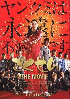 Гокусэн: Фильм / Gokusen: The Movie